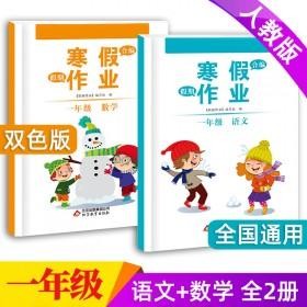 【人教版】小学一年级寒假作业语数2本