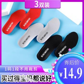 儿童鞋垫透气吸汗防臭小孩专用 1双装