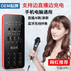 布谷鸟E6 快手全民K歌主播直播唱歌设备全套手机电
