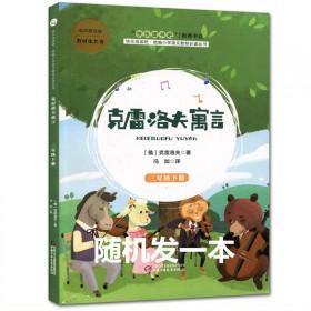 伊索寓言三年级下册必读故事书【随机一本】