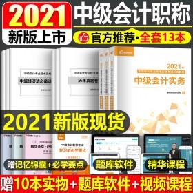 2021年中级会计师职称考试教材会计书