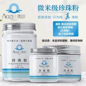 澳珍药业微米级纯珍珠粉 清洁控油