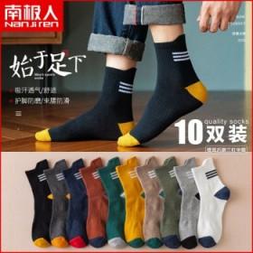 10双南极人防臭袜子男长袜中筒秋冬长筒篮球运动中袜