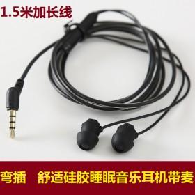 1.5米加长线舒适睡眠音乐耳机带麦看抖音不扰人