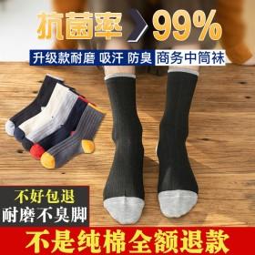 10双纯棉袜子男中筒防臭吸汗男袜高筒袜秋冬长袜厚款