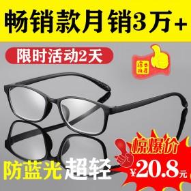 防蓝光老花镜眼镜折叠便携式高清超轻