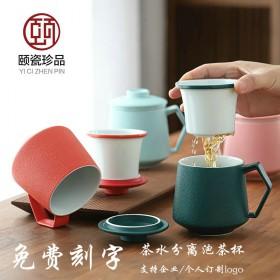 马克杯陶瓷日式带盖过滤办公室大容量定制茶水分泡茶杯