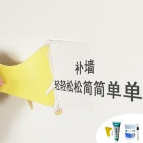 翻新墙面修补膏家用白色墙壁裂缝乳胶漆