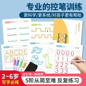 儿童控笔训练字帖幼儿描点画线精细动作训练玩具