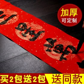 5副万年红七言对联宣纸新年春联纸彩粉