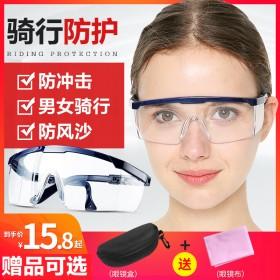 护目镜防风眼镜防沙尘劳保防护面罩防飞溅防唾唾沫平光
