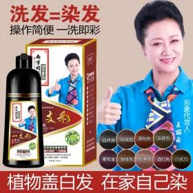 染发剂膏一洗黑植物板栗色盖白发一洗彩自己在家泡泡染
