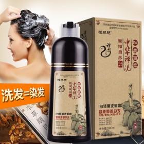 一洗黑纯植物染黑发剂家用自己在家染发网红不刺激泡