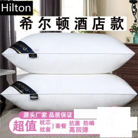 希尔顿枕芯一对装枕头低高带枕套五 星级酒店