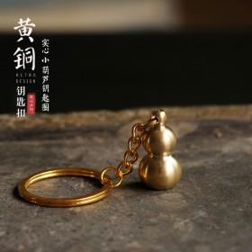 黄铜实心小葫芦钥匙扣 纯铜葫芦钥匙圈汽车钥匙链