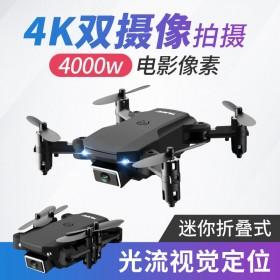 迷你无人机小型遥控飞机4K高清专业航拍器学生男孩玩