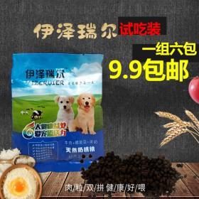 伊泽瑞尔狗幼犬奶糕粮金毛英法牛全犬种试吃装一组六包