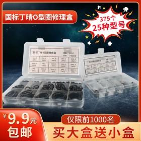 水龙头液压氟胶密封圈o型圈修理盒全硅胶橡胶垫圈套装