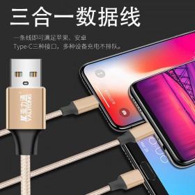 金色爆款新品编织手机通用一拖三数据线坚固耐用多功能
