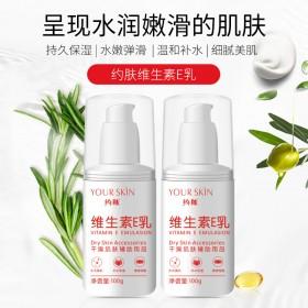 约肤维生素e乳温和补水身体乳滋润紧致控油保湿霜护肤