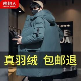 南极人羽绒服男中长款外套加厚工装韩版连帽情侣款冬季