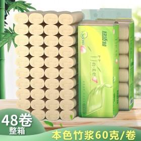 色卷纸竹浆纸卫生纸家用实惠装厕纸纸巾手纸48卷快活