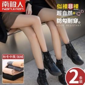 2条南极人光腿肉色打底裤袜加厚加绒自然丝袜女春秋冬