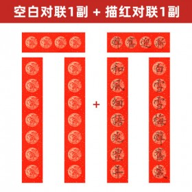2副万年红对联宣纸新年春联纸烫金