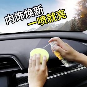 汽车内饰翻新保养上光真皮革座椅香型镀膜防尘护理剂仪