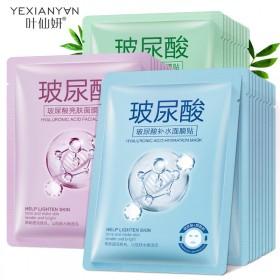 【抢40片】玻尿酸面膜贴补水美白保湿祛斑学生女护肤