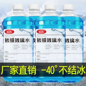 -40度 【极寒防冻】4大桶玻璃水