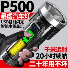 手电筒强光可充电超亮小氙气
