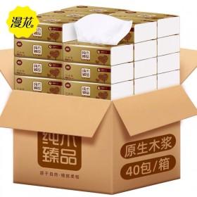 漫花纸巾 抽纸40包整箱原木四层家用纸巾实惠装餐巾