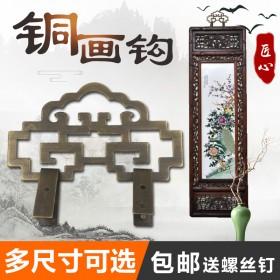 中式仿古黄铜牌匾字画相框镜框十字绣配件挂画钩装饰壁