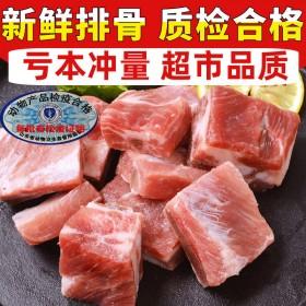 4斤新鲜肋排排骨肉肋排条猪肉块生排骨寸排小排精选