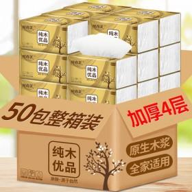 50包木浆抽纸巾家用面巾纸餐巾纸整箱卫生纸