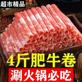4斤肥牛卷新鲜牛肉卷涮火锅生牛肉食材调理黄牛肉麻辣