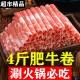 4斤肥牛卷新鲜牛肉卷涮火锅生牛肉食材调理黄牛肉麻辣  3014347