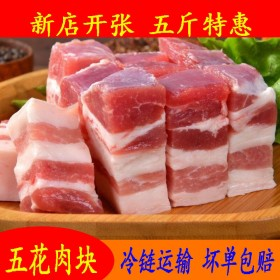 5斤新鲜五花肉块新鲜生猪肉生鲜冷冻猪肉五花肉丁调理