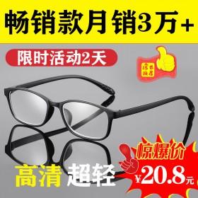 老花镜眼镜便携式高清超轻防蓝光眼镜