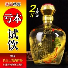 【2斤玻璃坛装】长白山人参酒52度
