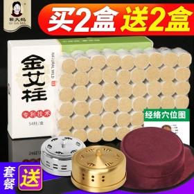 54粒纯艾柱陈年艾绒艾灸艾条艾草红布套钢盒艾灸盒