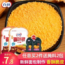 百利面包糠家用油炸香酥炸鸡粉裹粉脆皮屑