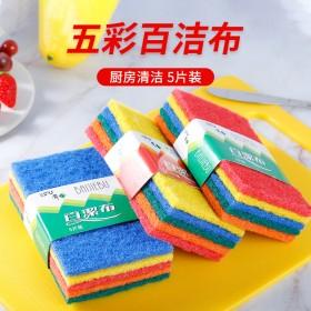 厨房家用五彩色不沾油洗锅布海绵抹布洗碗巾