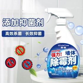 鲸树除霉剂墙体清洁剂清洗剂强力去霉菌喷雾