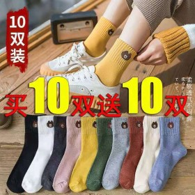 【20双】袜子女韩中筒可爱日系袜子ins长筒女袜