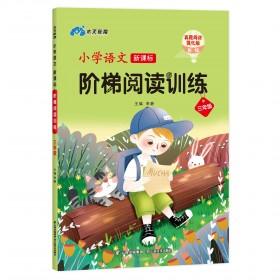 小学生语文教辅课外阶梯阅读理解强化训练三年级练习册