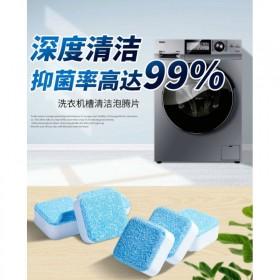 [6片装]洗衣机清洗剂全自动滚筒波洗槽清洁片去污