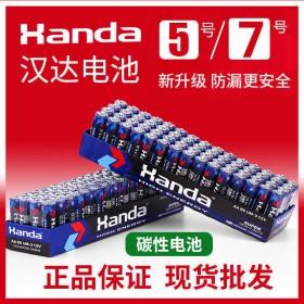 20节5号7号干电池通用碳性AAA玩具遥控器空调