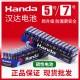 20节5号7号干电池通用碳性AAA玩具遥控器空调  3020538